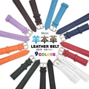 シープスキンレザー(羊本革)を使用/18mm 時計用羊本革ベルト 9カラー|splash-wall