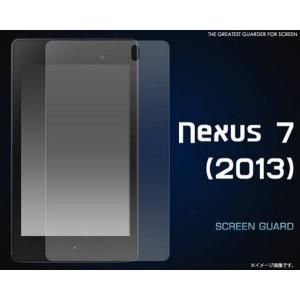 Nexus7(ネクサス)(2013) 液晶保護シール