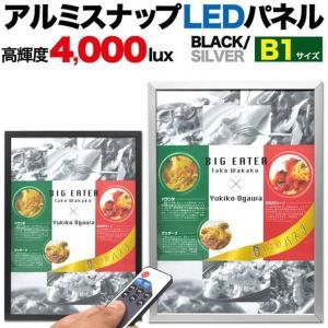 アイキャッチ効果抜群 広告やディスプレイに  アルミスナップLEDパネル B1サイズ|splash-wall