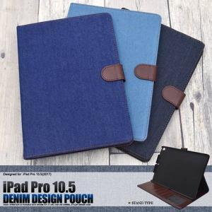 iPad Pro 10.5インチ・iPad Air (第三世代)2019 10.5インチ用デニムデザインスタンドケースポーチ|splash-wall