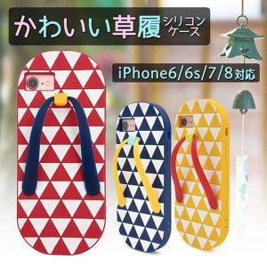 iPhone8・iPhone7 6s 6用かわいい草履シリコンケース 産学連携から生まれた  和柄がKawaii|splash-wall
