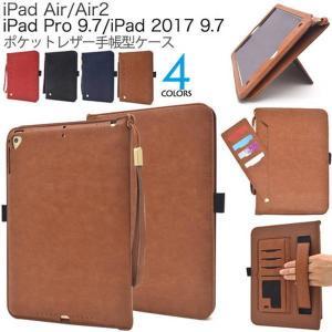 iPad Air Air2 iPad Pro 9.7 iPad 2017 9.7用ポケットカラーレザー手帳型ケース(2015 2017年モデル)用|splash-wall
