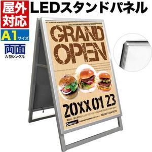 アイキャッチ効果抜群 屋外対応A型両面LEDスタンドパネルA1|splash-wall