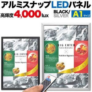 アイキャッチ効果抜群 広告やディスプレイに  アルミスナップLEDパネル A1サイズ|splash-wall