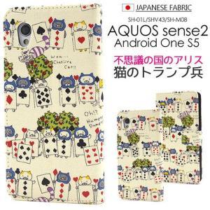 AQUOS sense2 SH-01L SHV43 SH-M08 Android One S5用不思議の国のアリス 猫のトランプ兵手帳型ケース|splash-wall