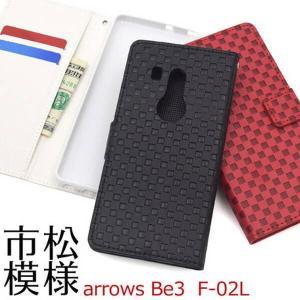 arrows Be3 F-02L用市松模様デザイン手帳型ケース