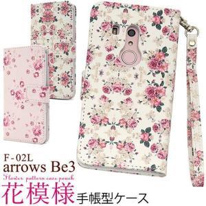 arrows Be3 F-02L用花模様手帳型ケース