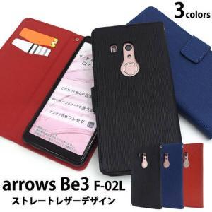 arrows Be3 F-02L用ストレートレザーデザイン手帳型ケース