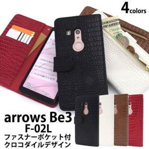 arrows Be3 F-02L用クロコダイルレザーデザイン手帳型ケース