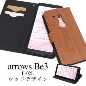 arrows Be3 F-02L用ウッドデザイン手帳型ケース