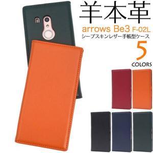 羊本革を使用! arrows Be3 F-02L用シープスキンレザー手帳型ケース