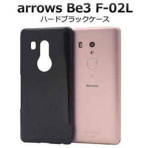 arrows Be3 F-02L用ハードブラックケース