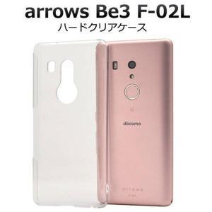 arrows Be3 F-02L用ハードクリアケース