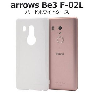 arrows Be3 F-02L用ハードホワイトケース