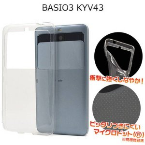 BASIO3 KYV43用マイクロドット ソフトクリアケース|splash-wall