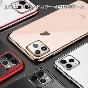 iphone11 iphone11pro iphone11pro max アイフォン11 サイドカラー薄型TPUケース|splash-wall