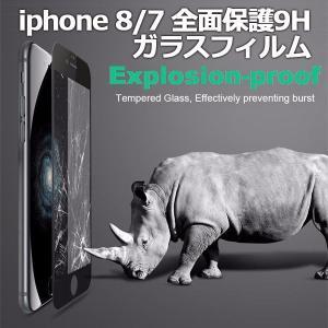 強化ガラスフィルムiPhone7/iPhone8/iPhone7Plus iPhone8Plus 9H 硬度0.33mm極薄保護フィルム 液晶保護シート アイフォン7 アイフォン8|splash-wall