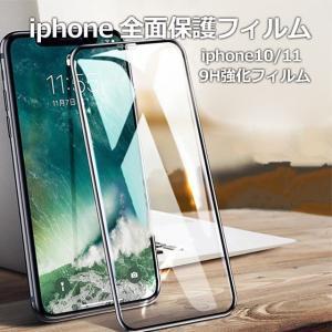 アイフォン11 iphone11 iphonex iphone8 ガラスフィルム 全面保護 ガラスフィルム 9H硬度 クリアフィルム 極薄保護フィルム|splash-wall