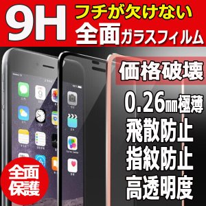 ガラスフィルム フルフィルム アイフォン11 iphone11 iphone8 iphone10 ガラスフィルム 液晶保護ガラス 全面保護 iPhone8/iPhone7|splash-wall