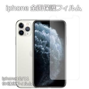 強化ガラスフィルム アイフォン iphoneX  iphone11 x ガラスフィルム/9H硬度0.33mm極薄保護フィルム|splash-wall