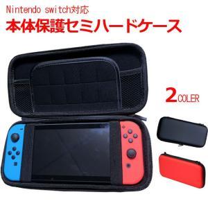 軽量!耐衝撃!Nintendo Switch用キャリングケース☆    対応機種  Nintendo...