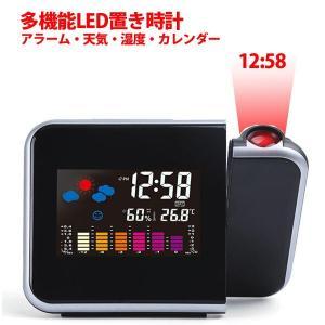 目覚まし時計 デジタル プロジェクター 時計 多機能LED電子時計 置き時計 カレンダー 天気 プロジェクター置き時計
