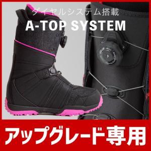 【スポイチ】 【スノーボード3点セット購入時オプション】スノーボード ブーツ グレードアップ A-TOP ダイヤル式 メンズ レディース|spo-ichi