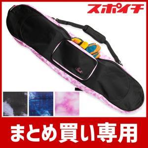 【スポイチ】 【まとめ買い専用】スノーボードケース 大容量 ボードケース バッグ ※単品ご注文不可|spo-ichi