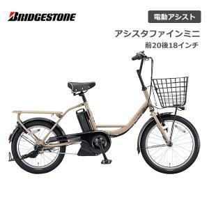 【500円クーポン】電動自転車 ブリヂストン アシスタファインミニ 20インチ A0BC18 BRIDGESTONE|spo-ichi
