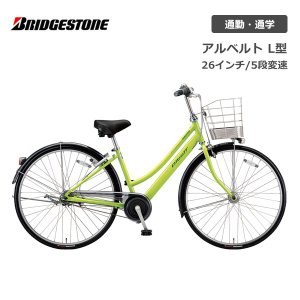 【スポイチ】自転車 ブリヂストン アルベルト L型 26インチ 5段変速 AB65LT bridgestone|spo-ichi