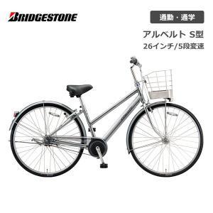 【スポイチ】自転車 ブリヂストン アルベルト S型 26インチ 5段変速 AB65ST bridgestone|spo-ichi