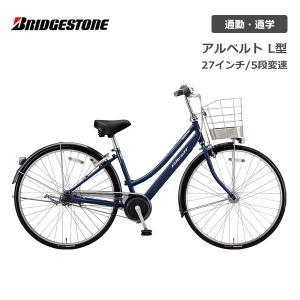 【スポイチ】自転車 ブリヂストン アルベルト L型 27インチ 5段変速 AB75LT bridgestone|spo-ichi
