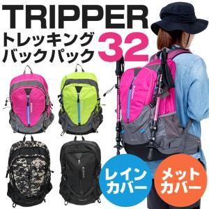 【スポイチ】 トレッキング リュック バックパック ザック 登山 ハイキング 32L|spo-ichi