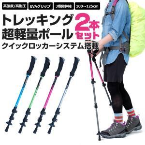 【スポイチ】 トレッキングポール 2本セット 軽量 ストック 登山 杖|spo-ichi