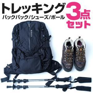 【スポイチ】 トレッキング バックパック ポール シューズ 3点セット 登山 ハイキング|spo-ichi
