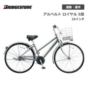【スポイチ】自転車 ブリヂストン アルベルトロイヤル S型 26インチ 5段変速 AR65ST bridgestone|spo-ichi