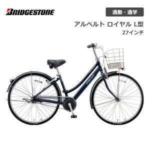 【スポイチ】自転車 ブリヂストン アルベルトロイヤル L型 27インチ 5段変速 AR75LT bridgestone|spo-ichi