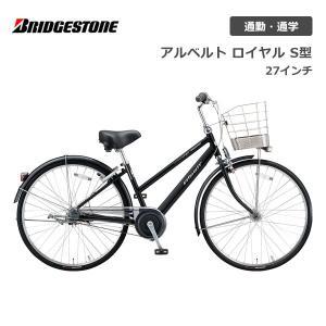 【スポイチ】自転車 ブリヂストン アルベルトロイヤル S型 27インチ 5段変速 AR75ST bridgestone|spo-ichi