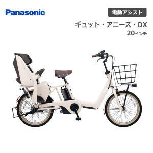 【スポイチ】電動自転車 Panasonic ギュット・アニーズ・DX 20インチ BE-ELAD032 パナソニック 電動アシスト 自転車|spo-ichi