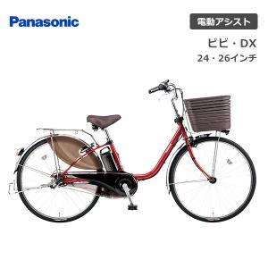 【スポイチ】 電動自転車 パナソニック ビビ・DX BE-ELD436 BE-ELD636 24インチ 26インチ Panasonic|spo-ichi