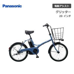 【スポイチ】 電動自転車 パナソニック グリッター 20型 BE-ELGL033A 20インチ Panasonic|spo-ichi