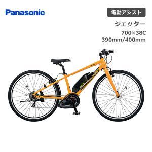【スポイチ】 電動自転車 Panasonic JETTER ジェッター 390mm 440mm 700×38C BE-ELHC344 BE-ELHC339 パナソニック 電動アシスト自転車|spo-ichi