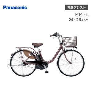 【スポイチ】 電動自転車 パナソニック ビビ・L BE-ELL432 BE-ELL632 24インチ 26インチ Panasonic|spo-ichi