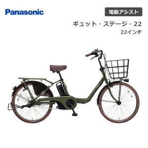【スポイチ】【完全組立・整備済でお届け!】 電動自転車 パナソニック ギュット・ステージ・22 22型 BE-ELMU232 22インチ Panasonic|spo-ichi