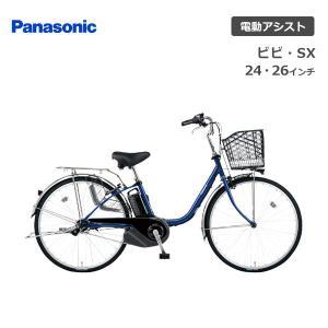 【スポイチ】 電動自転車 パナソニック ビビ・SX BE-ELSX432 BE-ELSX632 24インチ 26インチ Panasonic|spo-ichi