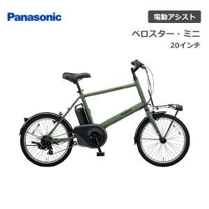 【スポイチ】【完全組立・整備済】電動自転車 Panasonic ベロスター ミニ VELO STAR MINI 7段変速 BE-ELVS072 20インチ パナソニック 電動アシスト 自転車|spo-ichi