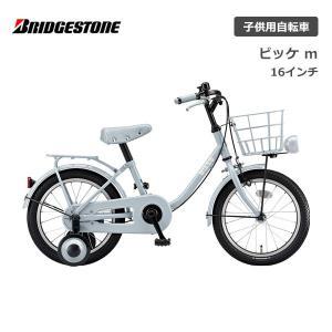 【スポイチ】自転車 子供用 ブリヂストン ビッケ m 16インチ BKM16 bridgestone|spo-ichi