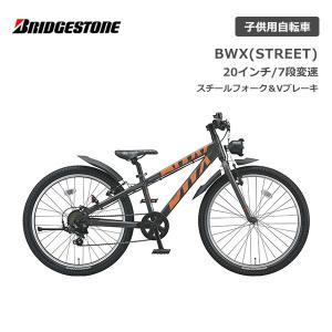 【スポイチ】 子供用自転車 20インチ ブリヂストン BWX STREET 20型 BXS076 ジュニア Sサイズ BRIDGESTONE spo-ichi