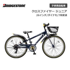 【スポイチ】 子供用自転車 26インチ ブリヂストン クロスファイヤージュニア 26型 ダイナモランプ CFJ67 7段変速 ジュニア BRIDGESTONE spo-ichi