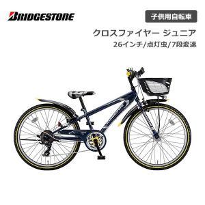 【スポイチ】 子供用自転車 26インチ ブリヂストン クロスファイヤージュニア 26型 CFJ67T 点灯虫 7段変速 ジュニア BRIDGESTONE|spo-ichi